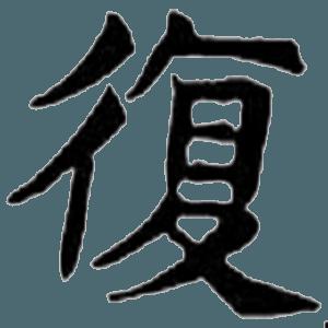 I Ching OnlineHexagrama 24 El Retorno Tiempo del Solsticio